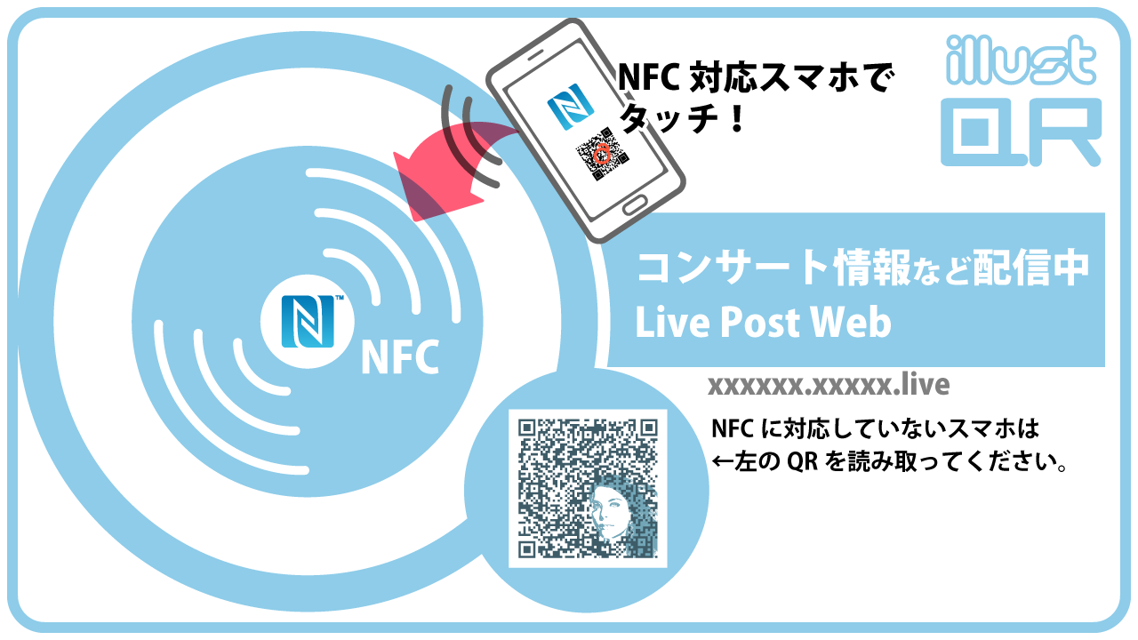 NFCタグとillustQRの組み合わせでより効果的Up!