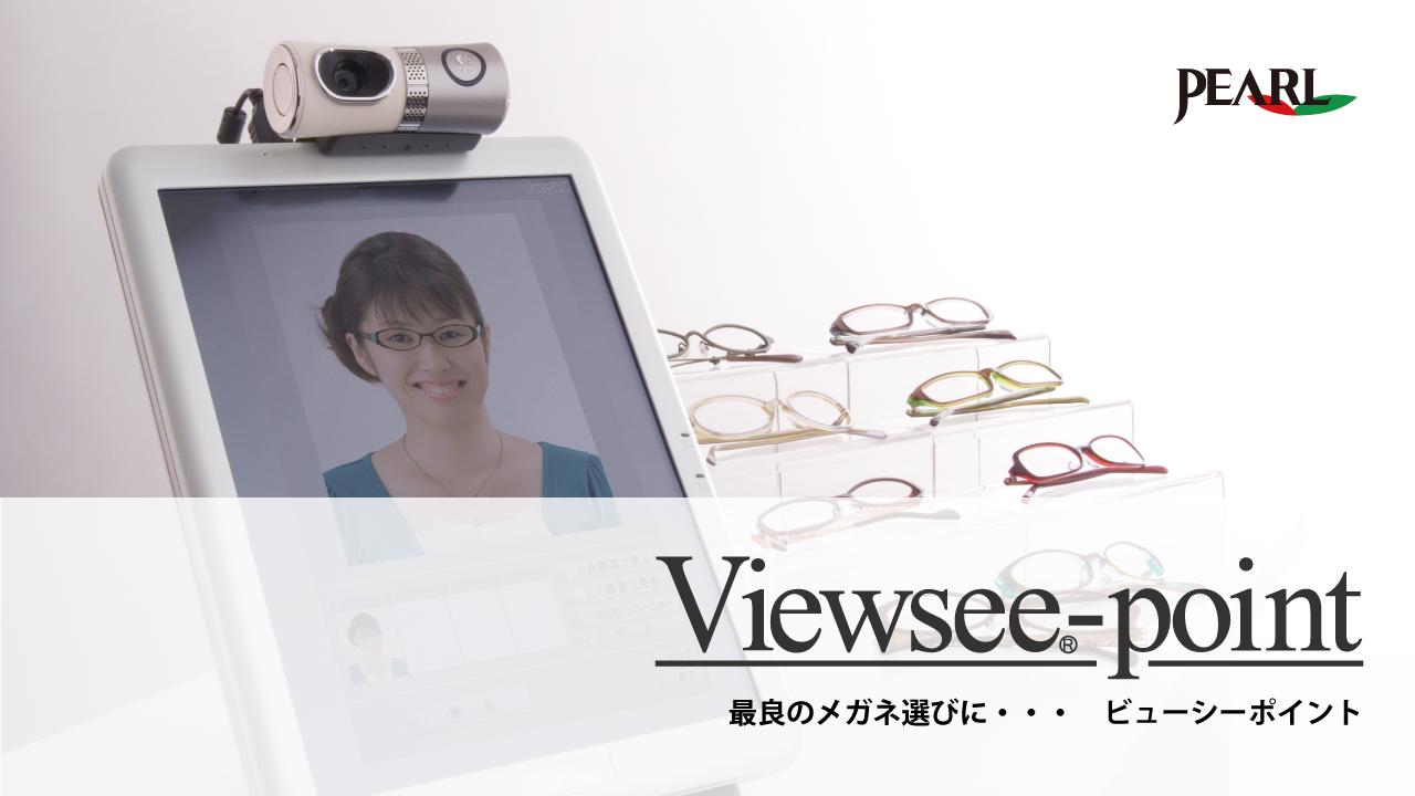 メガネフレームセレクター「Viewsee-point」