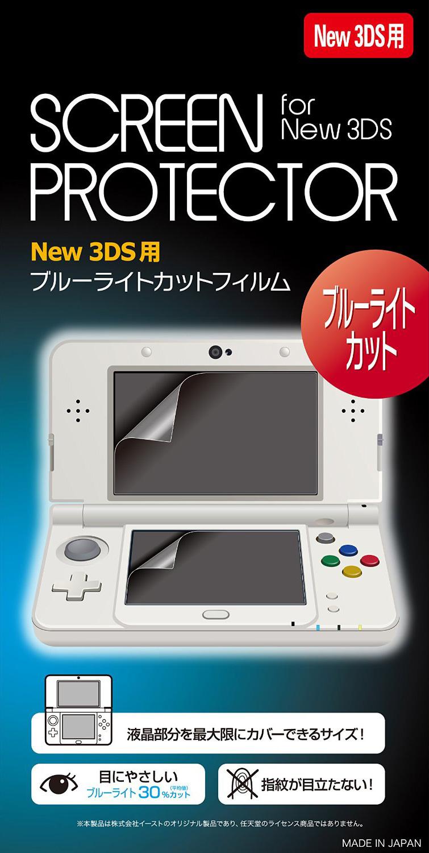 [new 3DS用]ブルーライトカット液晶保護フィルム