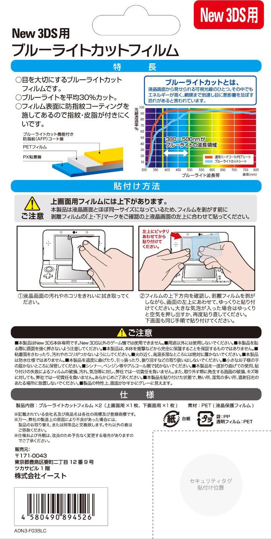 new NINTENDO 3DS用ブルーライトカット液晶保護フィルムパッケージ ウラ面