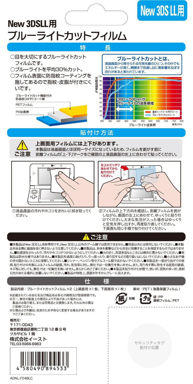 new NINTENDO 3DS LL用ブルーライトカット液晶保護フィルムパッケージ ウラ面