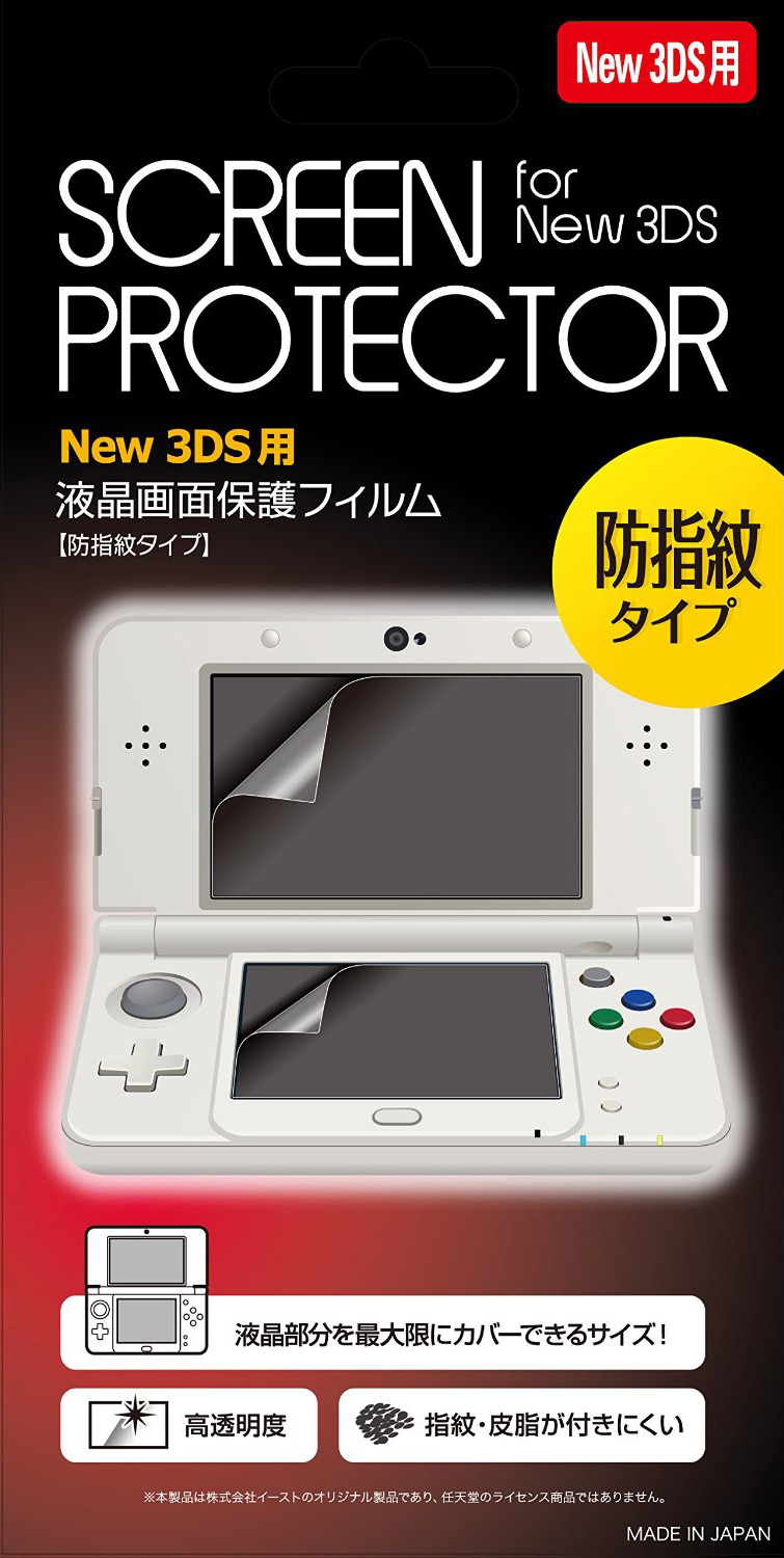 [new 3DS用]液晶保護フィルム