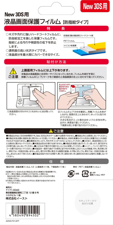 new NINTENDO 3DS用液晶保護フィルムパッケージ ウラ面