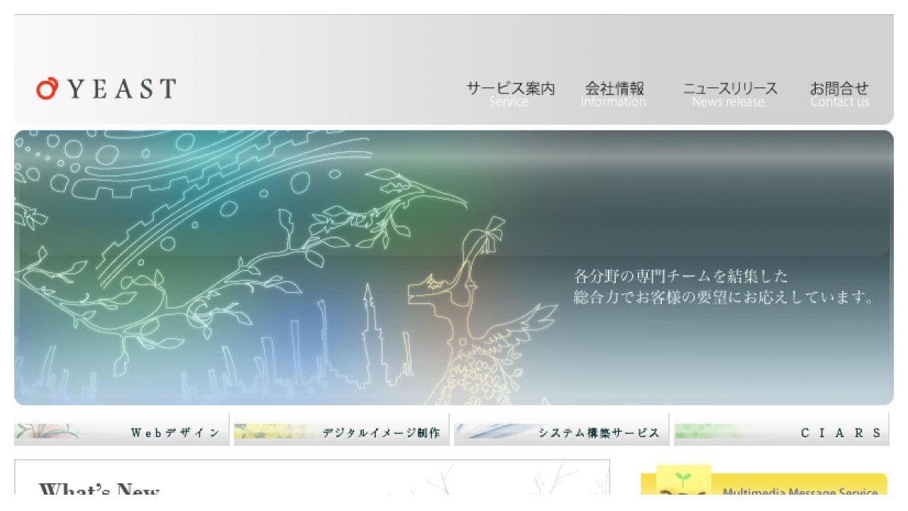 株式会社イースト 旧WEBサイト