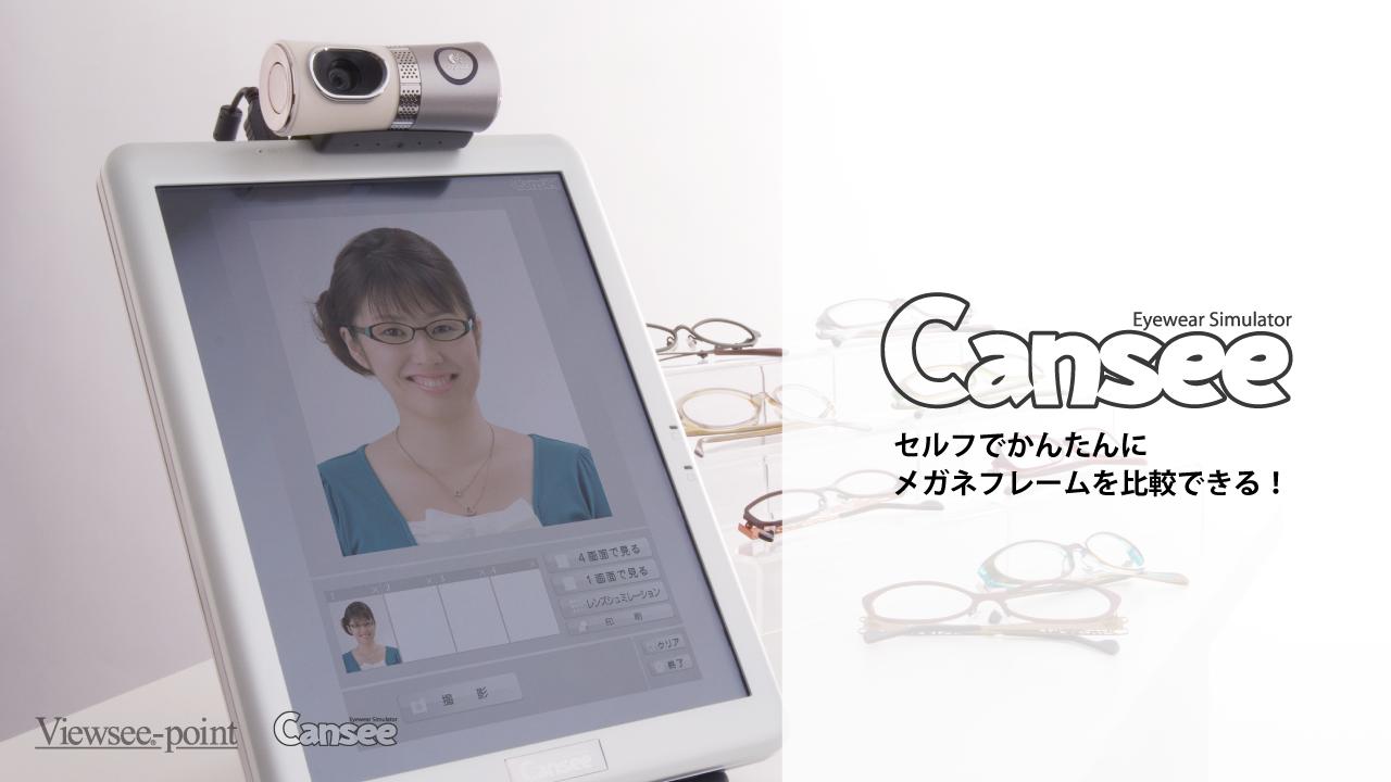 メガネフレームシミュレーター「Cansee」製品紹介サイト公開