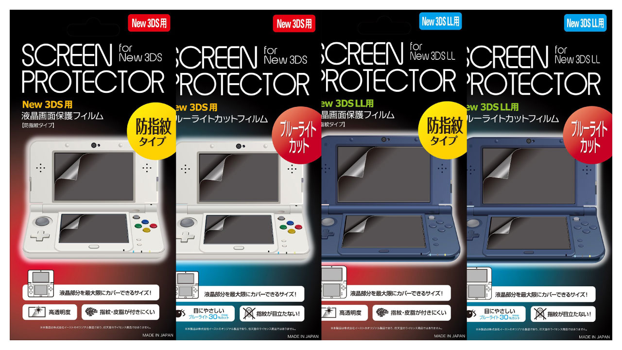 new NINTENDO 3DS/3DS LL対応の液晶保護フィルムを新発売